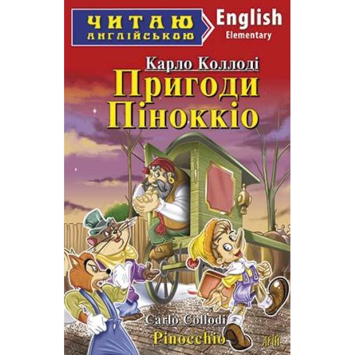 Пригоди Піноккіо/ Pinocchio