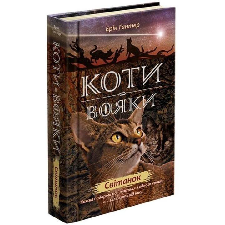 Коти-вояки. Світанок