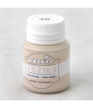 Акрилова фарба ТМ Iдейка 20мл, Кава з молоком (98249)