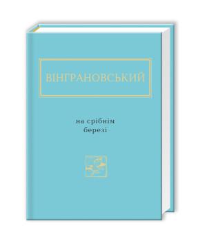 Вінграновський: Насрібнім березі