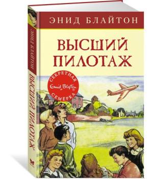 Высший пилотаж. Кн.8