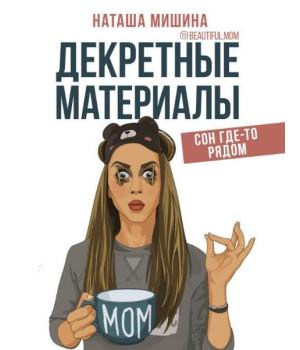Декретные материалы   Наташа Мишина