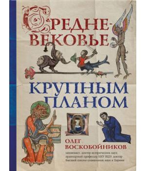 Средневековье крупным планом | Олег Воскобойников