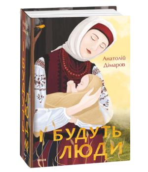 І будуть люди | Анатолій Дімаров