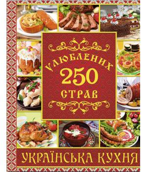 250 улюблених страв. Українська кухня (червона) |