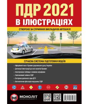 Правила Дорожнього Руху України 2021 р. Ілюстрований навчальний посібник   Колектив авторів