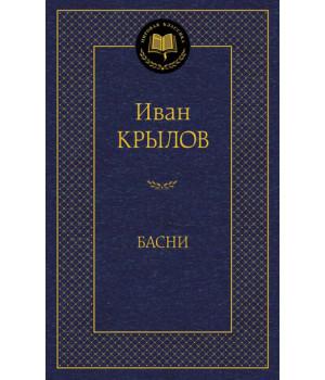 Басни | Иван Крылов