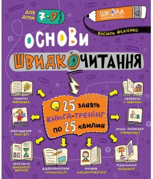 Основи швидкочитання   Василь Федієнко