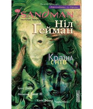 The Sandman. Пісочний чоловік. Том 3. Країна снів | Ніл Ґейман