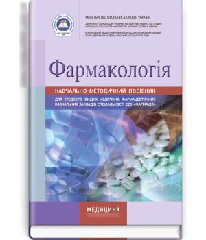 Фармакологія | Луцак І.В., Римарчук К.М. та ін.