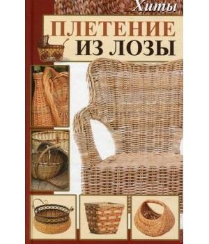 Плетение из лозы Хиты   Константинов Максим