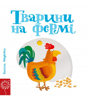 Тварини на фермі   Василь Федієнко
