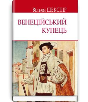 Венеційський купець   Уильям Шекспир