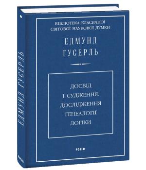 Досвід і судження. Дослідження генеалогії логіки (ткань імперіал)   Гусерль Е.