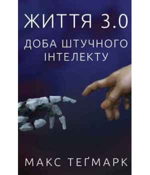 Життя 3.0. Доба штучного інтелекту | Макс Теґмарк