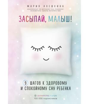 Засыпай, малыш! 9 шагов к здоровому и спокойному сну ребенка   Мария Алешкина