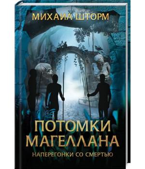 Потомки Магеллана | Михаил Шторм