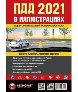 Правила Дорожного Движения Украины 2021 г. Иллюстрированное учебное пособие   Коллектив авторов