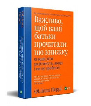 Важливо щоб ваші батьки прочитали цю книжку (а ваші діти радітимуть якщо і ви це зробите)   Філіппа Перрі