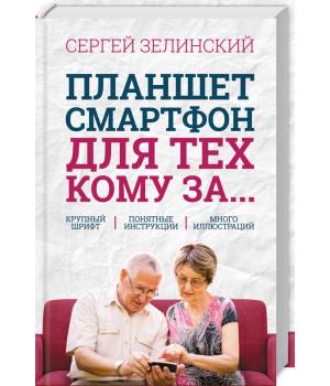 Планшет, смартфон  для тех, кому за... | Сергей Зелинский