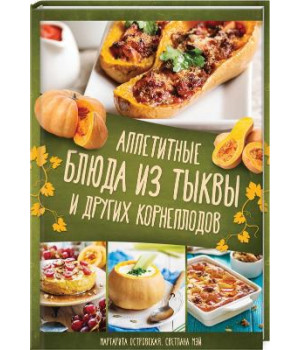 Аппетитные блюда из тыквы и других корнеплодов | Островская М. и др.