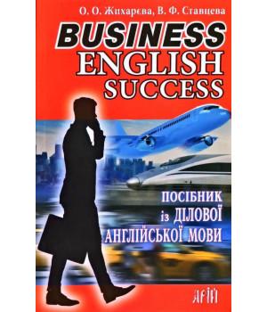 Посібник із ділової англійської мови   Олена Жихарєва, Вікторія Ставцева