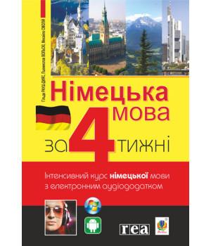 Німецька мова за 4 тижні. Інтенсивний курс німецької мови з електронним аудіододатком   Хільде Рауш-Дияс та ін.