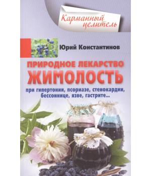 Жимолость - природное лекарство. При гипертонии, псориазе, стенокардии, бессоннице, язве, гастрите…   Константинов Ю.