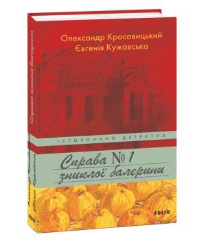 Справа зниклої балерини | Євгенія Кужавська, Олександр Красовицький