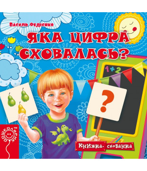 Яка цифра сховалась?   Василь Федієнко