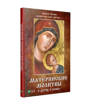 Ангеле Божий, хранителю мой святый Материнские молитвы о детях и семье   Матушкина Н.А.