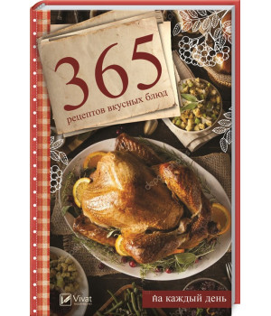 365 рецептов вкусных блюд на каждый день | Семенда С.А.