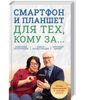 Смартфон и планшет для тех, кому за... Новые приложения и онлайн-услуги | Сергей Зелинский