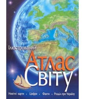Ілюстрований Атлас світу   Коллектив авторов