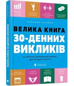 Велика книга 30-денних викликів | Каспер Розанна