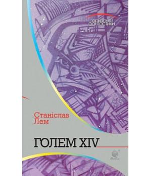 Голем XIV: роман   Лем С.