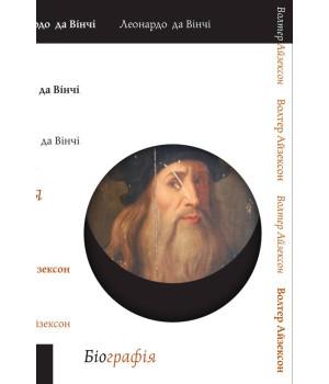 Леонардо да Вінчі | Волтер Айзексон