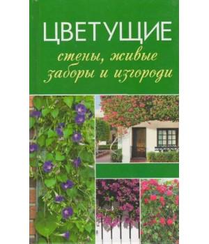 Цветущие стены, живые заборы и изгороди   Лукашенко Т