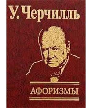 Афоризмы Черчиль | Черчилль