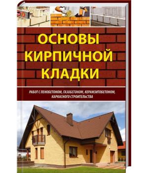 Основы кирпичной кладки   Руденко М