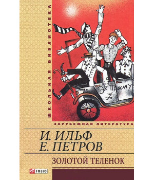 Золотой теленок(ШБ)    Ильф И.,Петров Е.