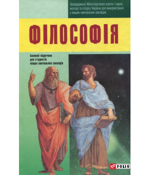 Фiлософiя   Коллектив авторов