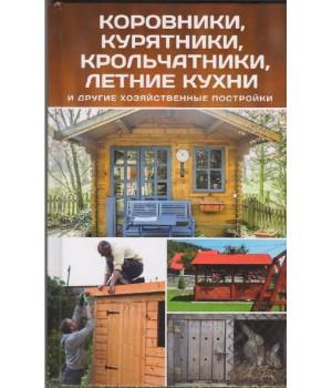 Коровники, курятники, крольчатники, летние кухни   Максимов В