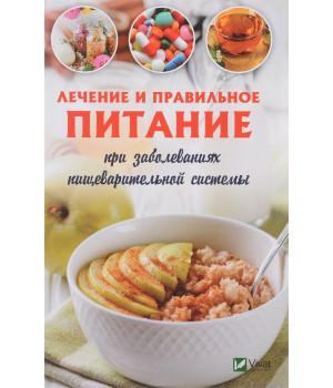 Лечение и правильное питание при заболеваниях пищеварительной системы   Семенда С.А.
