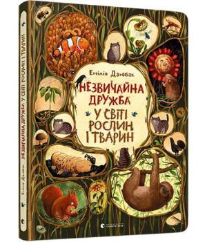 Незвичайна дружба у світі рослин і тварин   Емілія Дзюбак