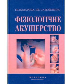 Фізіологічне акушерство. Підручник | І.Б. Назарова, В.Б. Самойленко