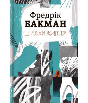 Шляхи життя | Фредрік Бакман