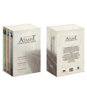 Атлант розправив плечі, комплект з трьох книг у футлярі | Айн Ренд
