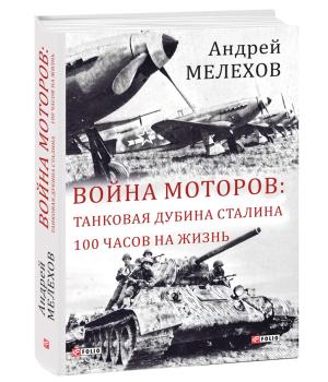Война моторов: Танковая дубина Сталина. 100 часов на жизнь | Мелехов А.