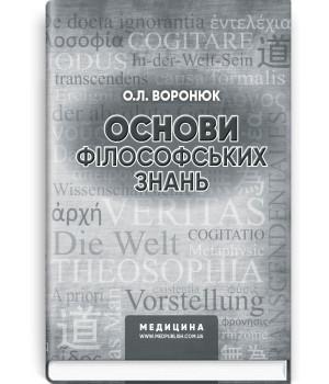 Основи філософських знань | Олександр Леонідович Воронюк
